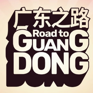 Road to Guangdong - Road Trip Car Driving Simulator Story-Based Indie Title