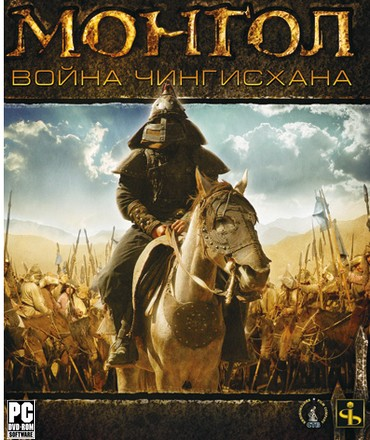 Mongol: War of Genghis Khan