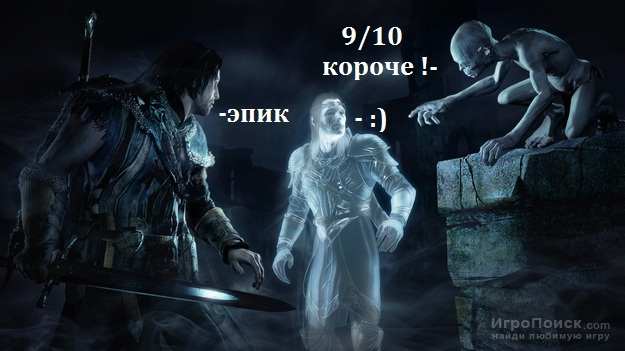 Первые оценки Middle-earth: Shadow of Mordor