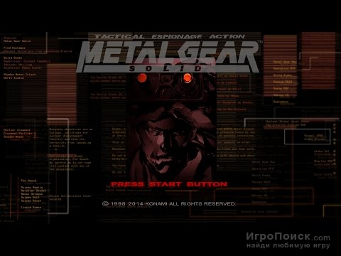 Форма и Субстанция - анализ Metal Gear Solid (1998)